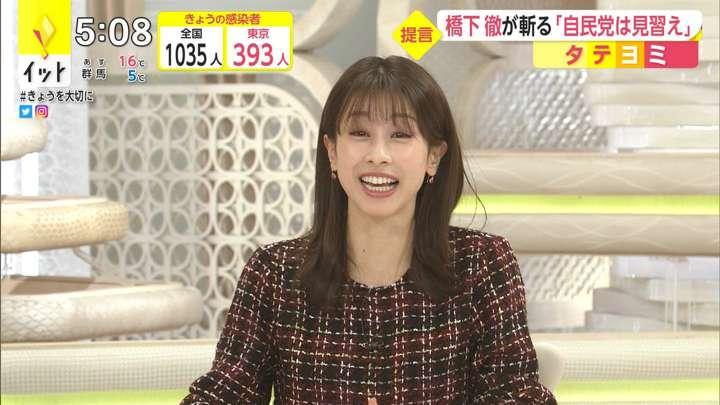 2021年02月01日加藤綾子の画像09枚目