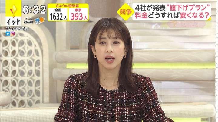 2021年02月01日加藤綾子の画像12枚目