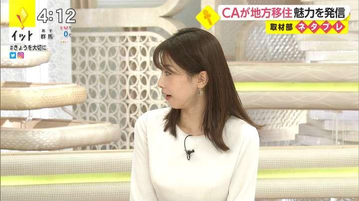 2021年02月02日加藤綾子の画像05枚目