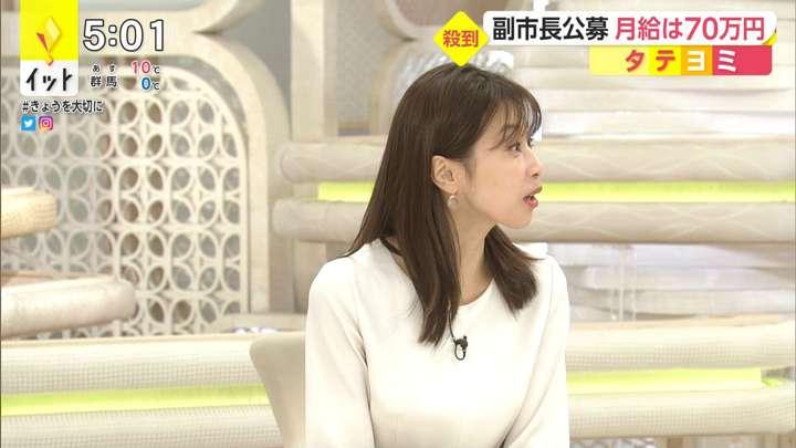 2021年02月02日加藤綾子の画像08枚目