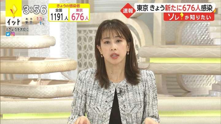 2021年02月03日加藤綾子の画像02枚目