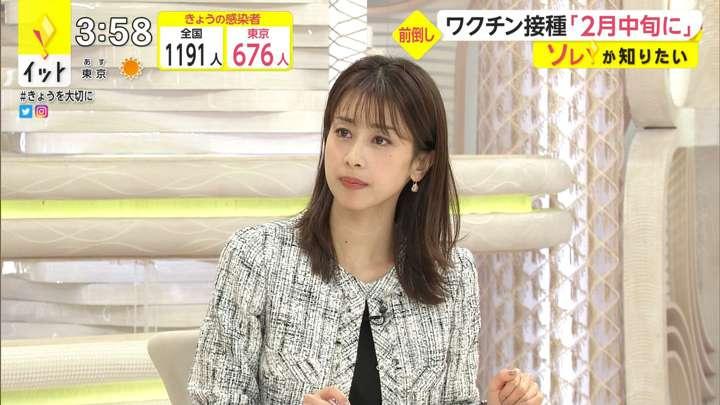 2021年02月03日加藤綾子の画像03枚目