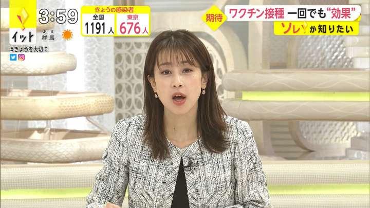 2021年02月03日加藤綾子の画像04枚目