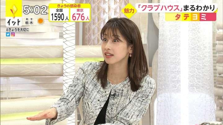 2021年02月03日加藤綾子の画像08枚目