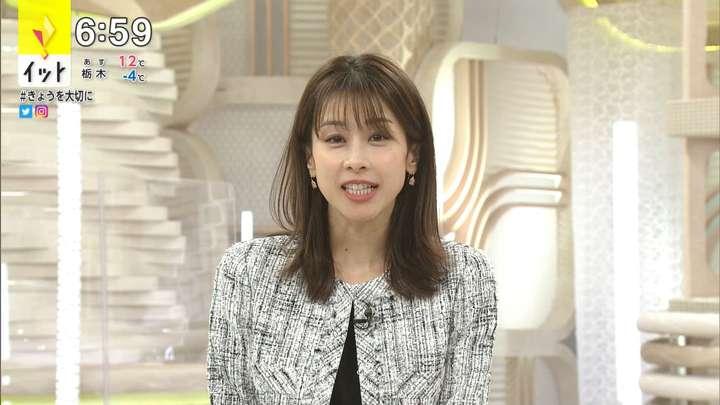 2021年02月03日加藤綾子の画像16枚目