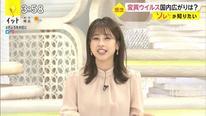 2021年02月04日加藤綾子の画像03枚目