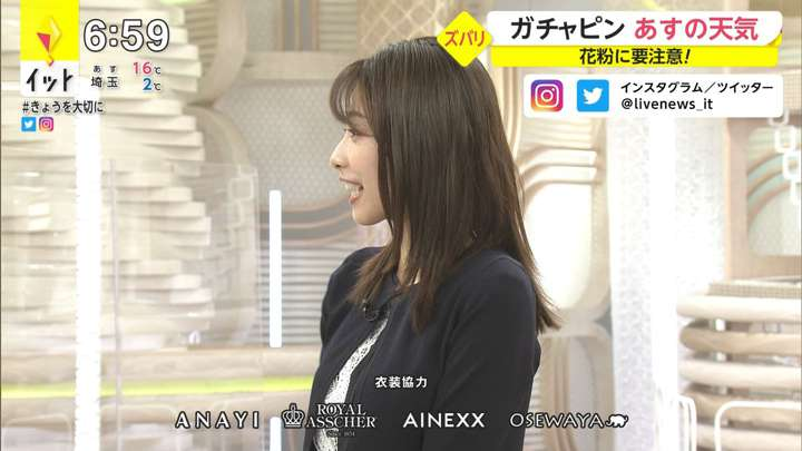 2021年02月05日加藤綾子の画像14枚目