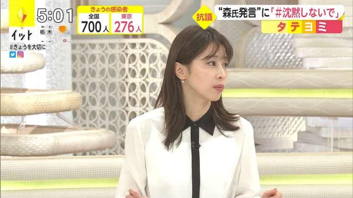 2021年02月08日加藤綾子の画像06枚目