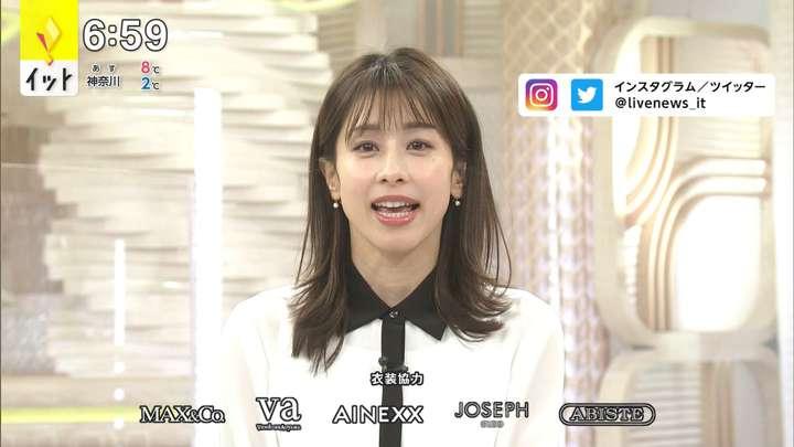 2021年02月08日加藤綾子の画像11枚目