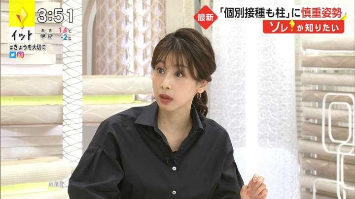 2021年02月09日加藤綾子の画像02枚目