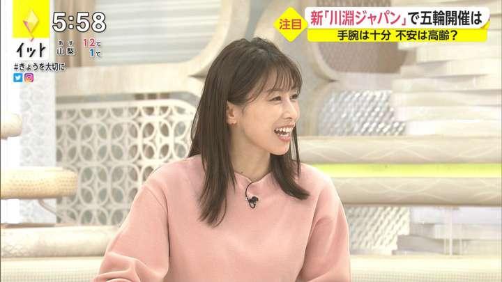 2021年02月11日加藤綾子の画像11枚目