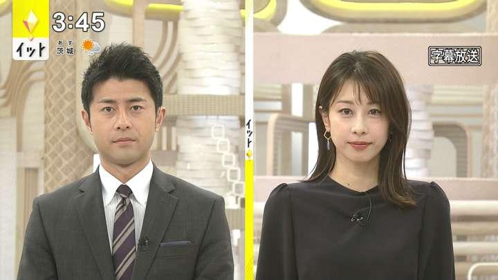 2021年02月16日加藤綾子の画像01枚目
