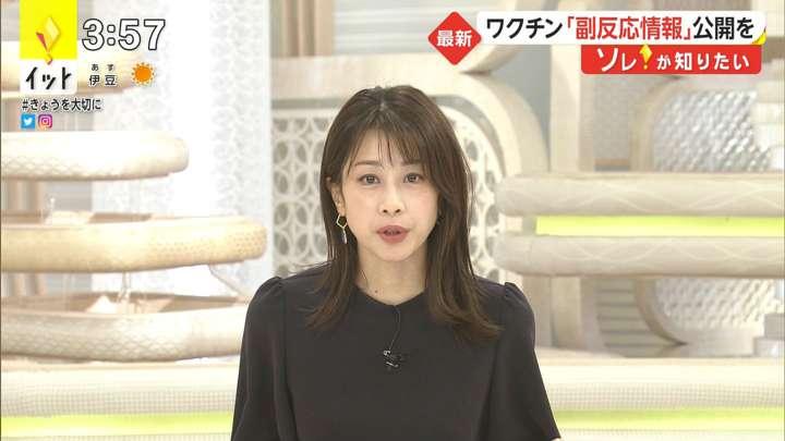 2021年02月16日加藤綾子の画像02枚目
