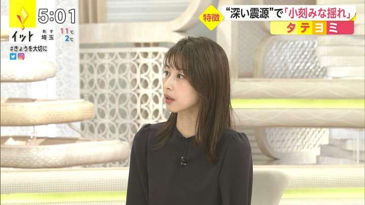 2021年02月16日加藤綾子の画像07枚目