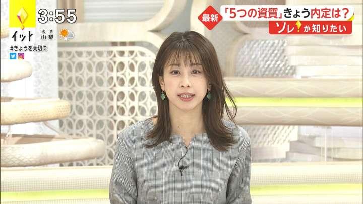 2021年02月17日加藤綾子の画像03枚目