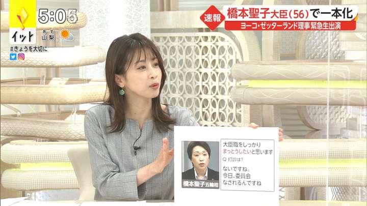 2021年02月17日加藤綾子の画像08枚目