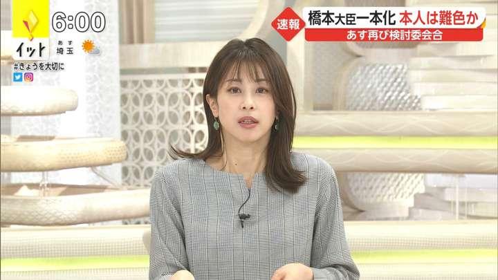 2021年02月17日加藤綾子の画像09枚目