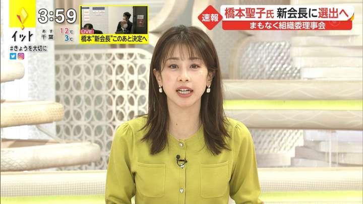 2021年02月18日加藤綾子の画像03枚目