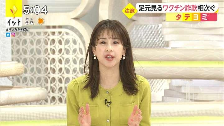 2021年02月18日加藤綾子の画像08枚目