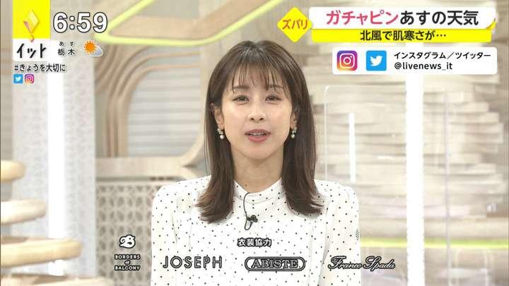 2021年02月22日加藤綾子の画像13枚目