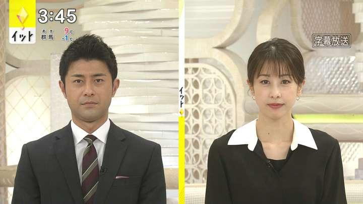 2021年02月23日加藤綾子の画像01枚目