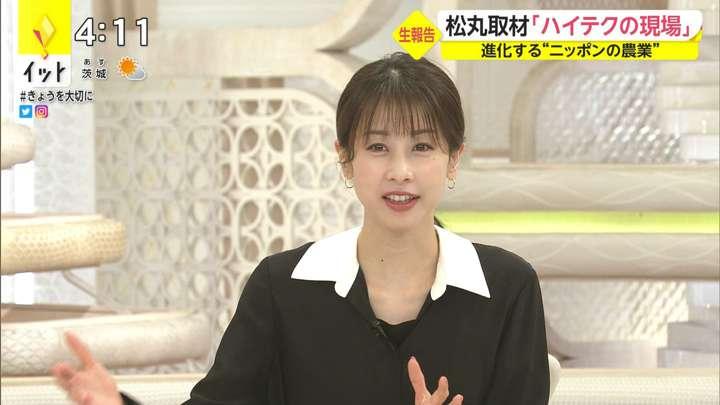 2021年02月23日加藤綾子の画像04枚目