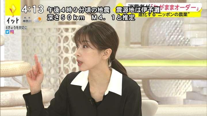 2021年02月23日加藤綾子の画像05枚目