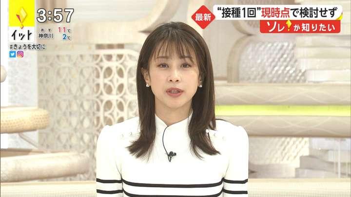 2021年02月24日加藤綾子の画像03枚目