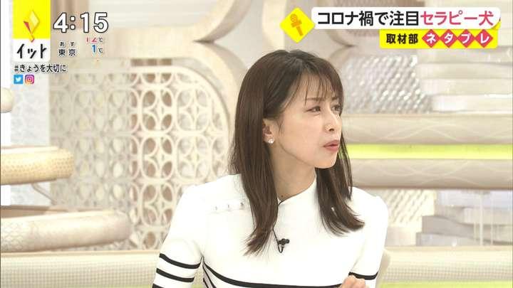 2021年02月24日加藤綾子の画像06枚目