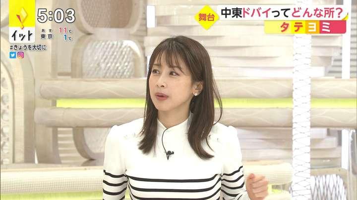 2021年02月24日加藤綾子の画像09枚目