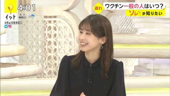 2021年02月25日加藤綾子の画像04枚目