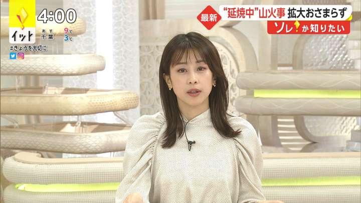 2021年02月26日加藤綾子の画像03枚目