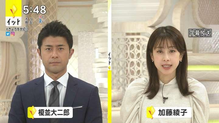 2021年02月26日加藤綾子の画像11枚目