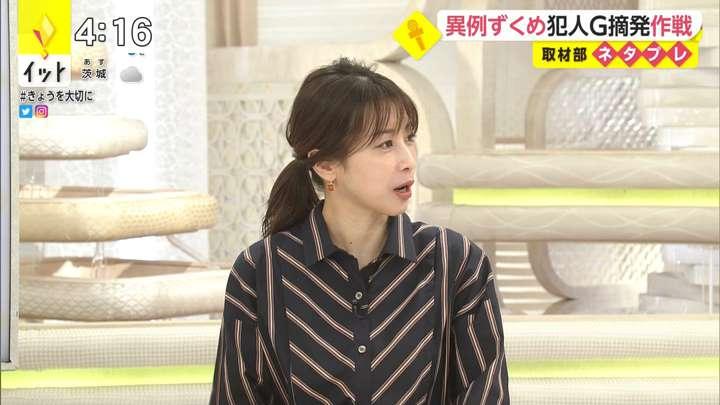 2021年03月04日加藤綾子の画像06枚目