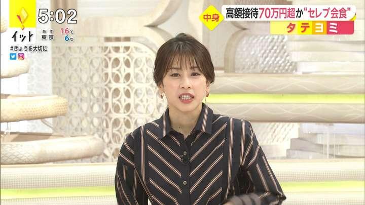 2021年03月04日加藤綾子の画像09枚目