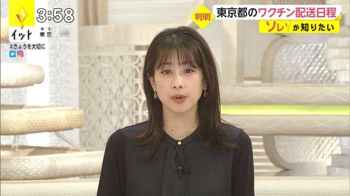2021年03月05日加藤綾子の画像05枚目