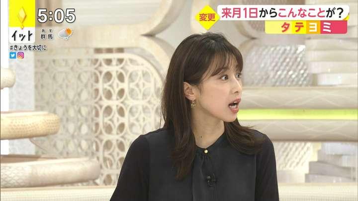 2021年03月05日加藤綾子の画像09枚目