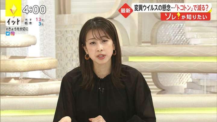 2021年03月08日加藤綾子の画像03枚目