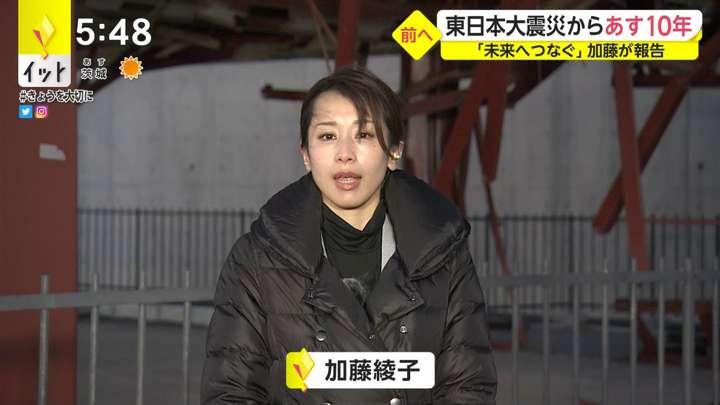 2021年03月10日加藤綾子の画像02枚目
