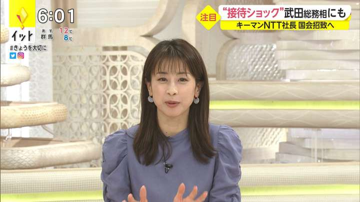 2021年03月12日加藤綾子の画像12枚目