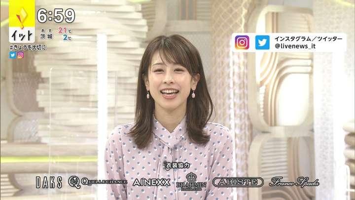2021年03月15日加藤綾子の画像13枚目
