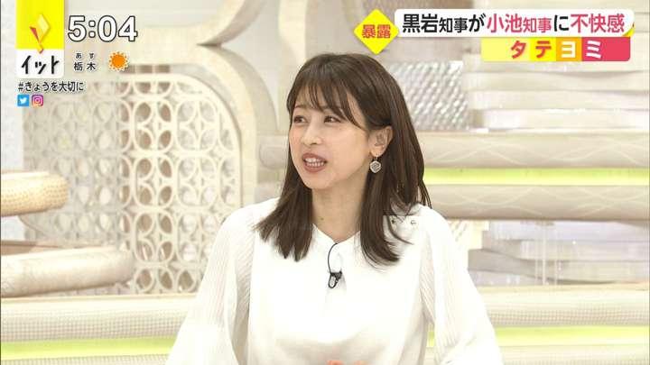 2021年03月16日加藤綾子の画像09枚目