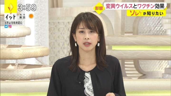 2021年03月17日加藤綾子の画像03枚目