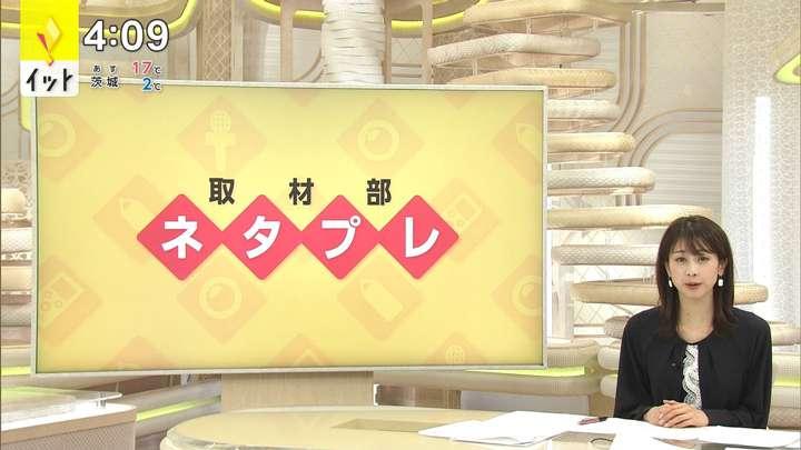 2021年03月17日加藤綾子の画像05枚目