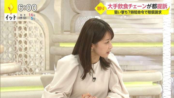 2021年03月22日加藤綾子の画像09枚目
