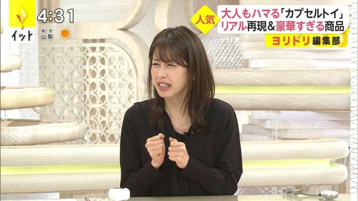 2021年03月23日加藤綾子の画像08枚目
