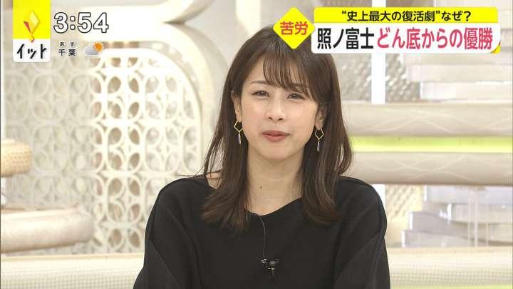 2021年03月29日加藤綾子の画像02枚目