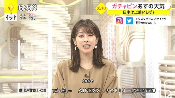 2021年03月30日加藤綾子の画像15枚目