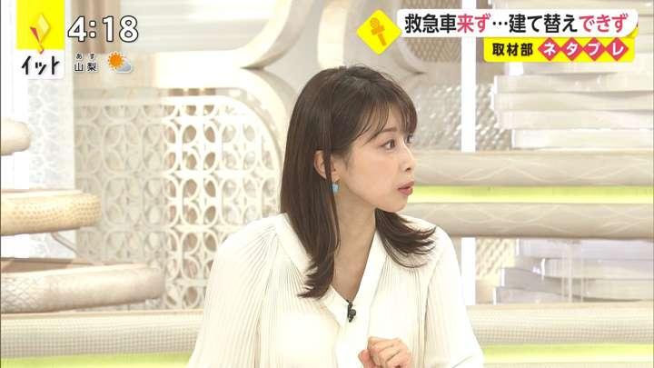2021年03月31日加藤綾子の画像05枚目
