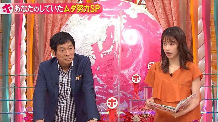 2021年03月31日加藤綾子の画像34枚目
